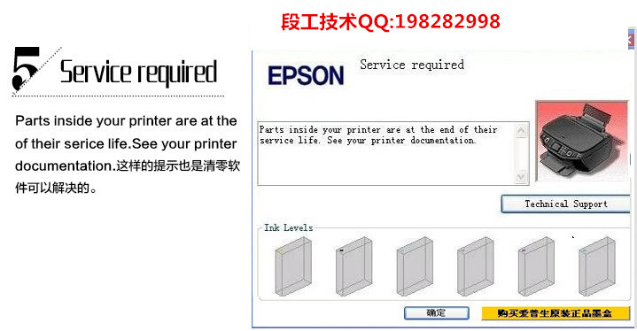 EPSON PRINTER RESET WASTE INK PADS SERVICE ERROR FAULT-段工打印机